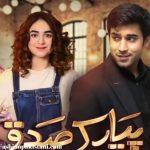 Hum TV Drama Pyar Ke Sadqay